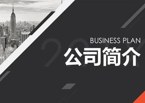 苏州普罗林工业控制技术有限公司公司简介